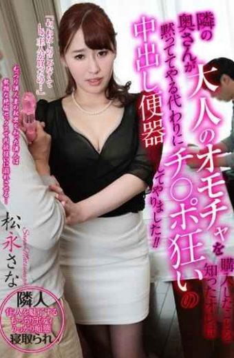 AQSH-040 I Knew That My Wife Next Door Purchased An Adult Toy And Instead Of Doing It Silently I Did It In The Toilet Bowl Of Ji  Po Madness! ! Matsunaga Sana