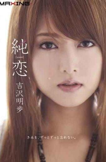MXGS-285 Akiho Yoshizawa Pure Love