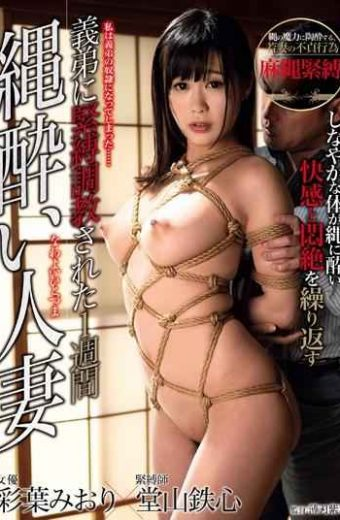 OIGS-026 One Week Aiba Miori Tied Up Tied Up In A Rope Sick Wife Married Brother-in-law