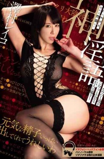 RASH-005 The Mouth Of A Woman Is A Genital Full Of Eros And It Is An Adult's Spear Spread Out With A God-in-law's Cowgirl Liquid Dilapidated Sawamura Reiko