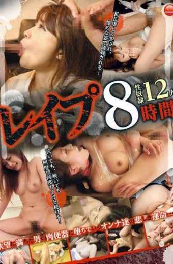 MZQ-008 8 Hours Rape