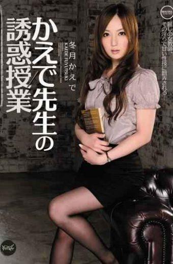 IPTD-963 Kaede Fuyutsuki Tuition Teacher Temptation Of Maple