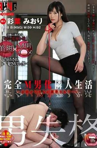 MANE-038 Complete M Male Becoming Neighbor Life-trained By The Opposite Person …-Ayaba Miori