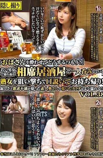 """MEKO-130 """"What Are You Going To Get Drunk With Your Aunt""""Aim At A Mature Woman Who Is Crawling Alone In A Multi-course Pub Filled With Young Men And Women And Wiggles And Takes It Home!The Dry Body Of The Amateur Wife Where Loneliness And Frustration Were Collected Gets Wet Well! !VOL.38"""