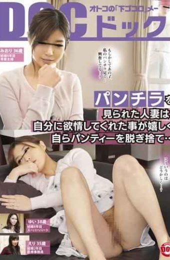 RDT-252 Was Seen Underwear Married Woman Is Stripped Off His Own Happy Is That Who Has Lust In My Panties …
