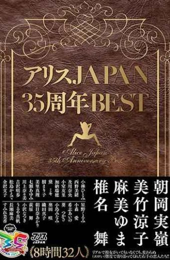 DVAJ-403 Alice JAPAN 35th Anniversary BEST