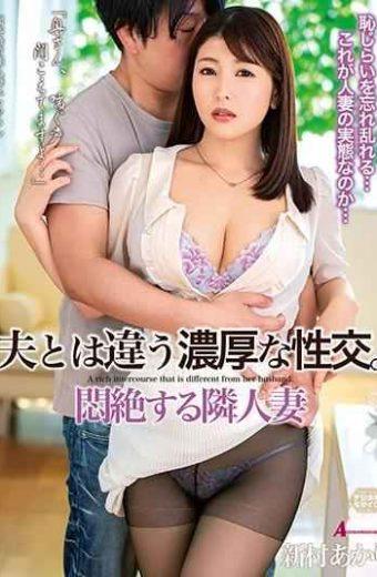 SPRD-1166 Thick Fuck Different From Her Husband. Akari Shinmura