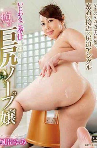 MMKS-007 Tampering Service Healing Big Butt Soap Bowl Yumi Kazama