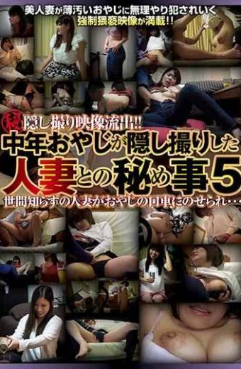 DIPO-070 Secret Secret Taking Picture Outflow! !The Secret Thing With The Married Woman The Middle-aged Father Took Secretly 5 The Naive Married Woman Is Put On The Mouth Car Of The Father …
