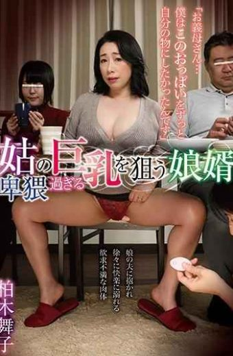 GVG-907 Maiko Kashiwagi A Girl Who Aims For A Busty Busty