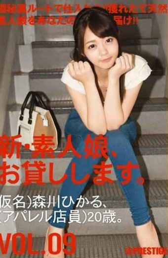 CHN-017 New Amateur Daughter I Will Lend You. VOL.09