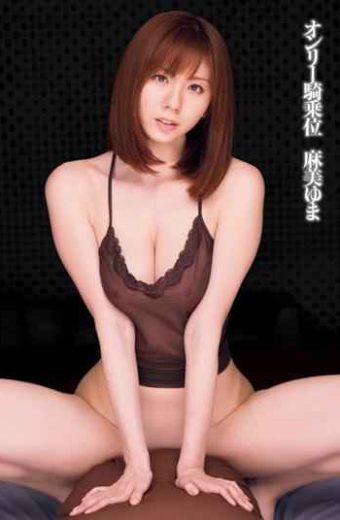 DV-1414 Yuma Asami only cowgirl
