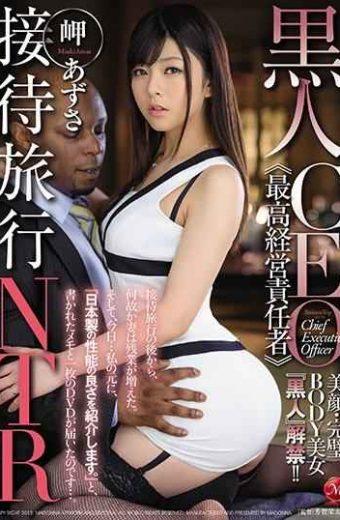 "JUY-906 Black CEO  CEO  Business Trip NTR Beauty  Perfect BODY Beauty ""black"" Ban! ! Azusa Azusa"