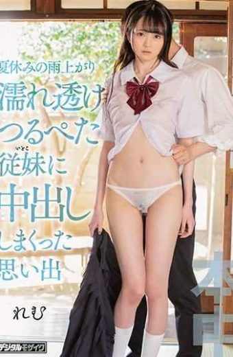 HND-695 The Memories Of The Summer Vacation After The Rain Wet And Transparent Sheer Cousin