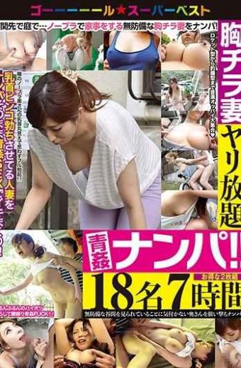 GOAL-018 Breasts Chira Wife Spear Uncensored Blue Gangbang! !18 People 7 Hours