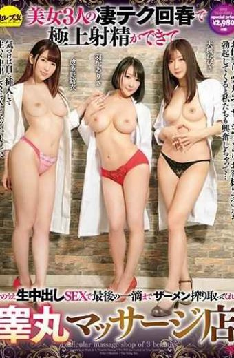 CESD-789 The Best Ejaculation Can Be Done By The Beauty Tech Rejuvenation Of Three Beautiful Women Moreover It Is A Testimonial Massage Shop Which Squeezes Semen Until The Last Drop In The Vaginal Cum Shot SEX