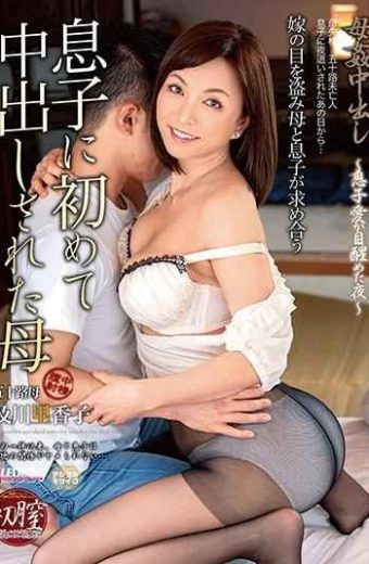 SPRD-1174 Mother Cum Creampie Mother Cum For The First Time To A Son Rika Oikawa