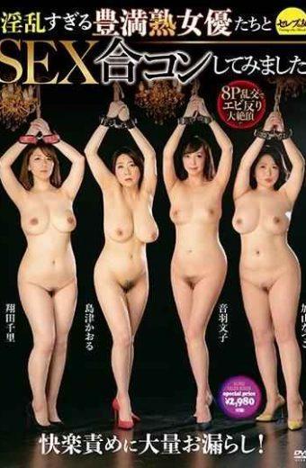 CESD-790 I Tried To SEX Union With Too Mature Plump Actresses Chita Shoda Natsuko Kayama Kaoru Shimazu Otowa Fumiko
