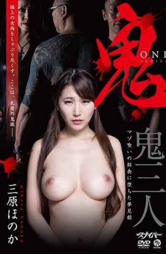 SMSD-019 Yumemihime Mihara Honoka Who Fell On A Prey Of Three Demons