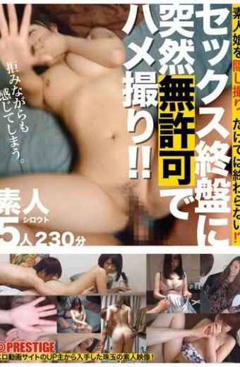 YRH-086 Takes Hide The Amateur Daughter.It Does Not End Only!  Sex Late In Gonzo Unauthorized Suddenly! !