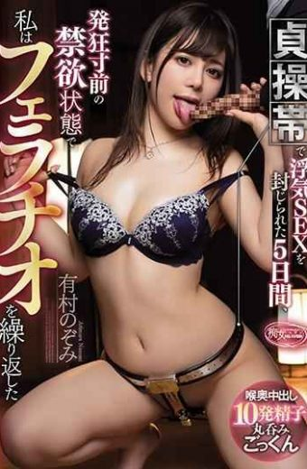 CJOD-199 For Five Days When I Was Sealed Cheating SEX In The Chastity Belt I Repeated A Fellatio In A State Of Frantic Enthusiasm Nozomi Arimura
