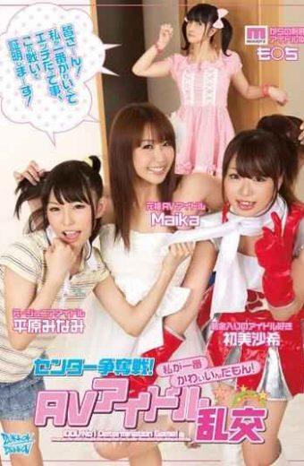 ZUKO-023 Because I Have My Cutest!Scramble Center!South Plains Also Rare Orgy AV Idol Misa Maika First Course