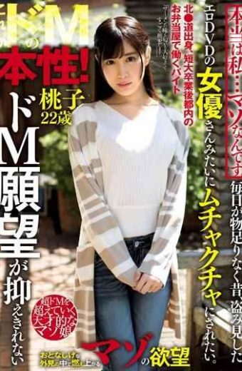 USBA-008 The Truth Is I Am Mazo. I Want To Be Smashed Like An Erotic DVD Actress Who Stole And Saw It All Day Long Ago.Momoko 22-year-old Who Can Not Hold Back De M Desire