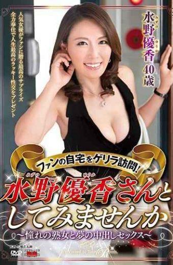 EUUD-30 Guerrilla Visit Home Of Fans!Do You Not See As Mizuno Yuka-san