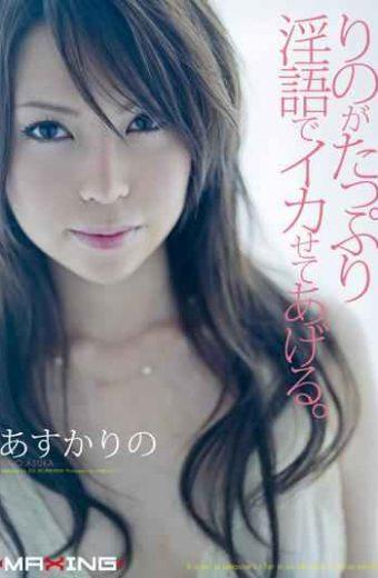 MXGS-044 I'll Let Lee Plenty Of Squid In The Rina. Rino Asuka
