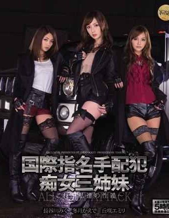 IPZ-113 Three Sisters  This International Wanted Person Slut Is Of Righteousness – Winter Month Maple Miku Hasegawa Okazaki Emiri Our Blu-ray