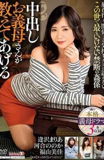MCSR-345 Creampie Your Mother-in-law's Teach You The Most Not-forbidden Adulter In The World