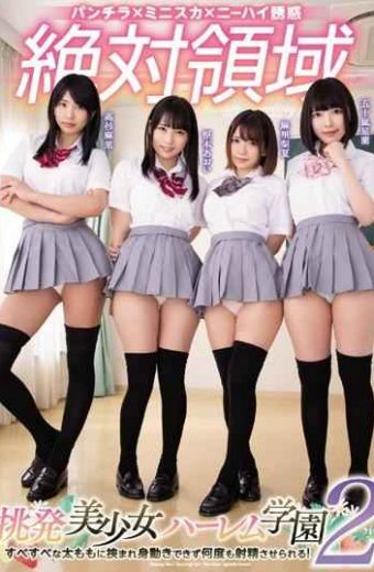 MIRD-190 Absolute Domain Provocation Girl Harlem Gakuen 2 It Is Caught In A Smooth Thigh And Can Not Move And It Is Made Ejaculation Many Times!