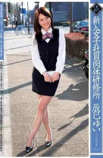 DV-1041 Physical Training For New Employees Where Women Yui Tatsumi
