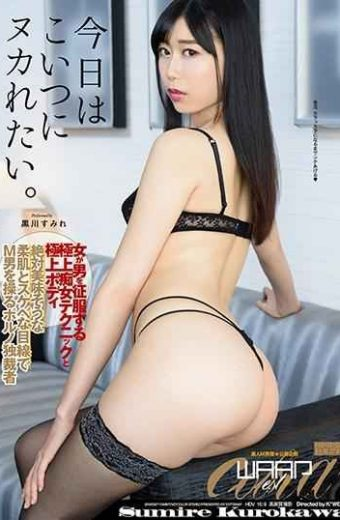 EKW-050 I Want To Get Rid Of This Guy Today. Sumire Kurokawa