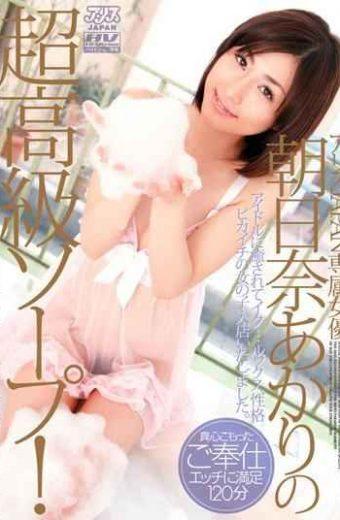 DV-1066 Akari Asahina Exclusive Ultra-luxury Soap Actress Alice JAPAN!