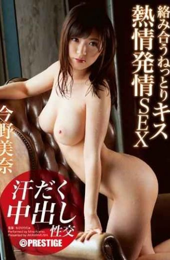 AKA-016 Intertwined Soggy Kiss Passion Estrus SEX Mina Konno