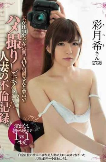 MEYD-521 While The Husband Is Absent At Work The Affair Record Of The Married Woman Who Was Obsessed With The AV Actor And Gonzo. Nozomi Satsuki
