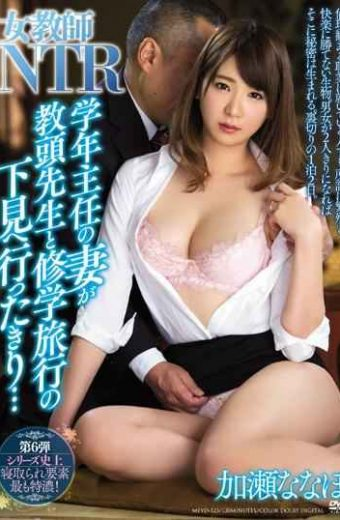 MEYD-523 The Woman Teacher NTR School Year's Chief Wife Went To The Preview Of The School Trip With The Teacher First Time … Kana Naho