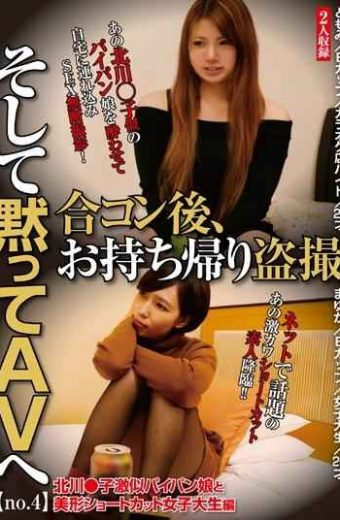 AKID-022 After The Joint Party Takeaway Voyeur And Silently No.4 Kitagawa  Child Super Similar Shaved Daughter And Filled With Beautiful Shortcut College Student Hen Tomomi  E Cup  Karaoke Bar Byte  23-year-old Mayuka  E Cup  College Student  20-year-old To The AV