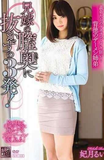 XMOM-07 Three Shots Without Shedding Into The Vagina Of The Brother And Daughter-in-law! Rui Uzuki