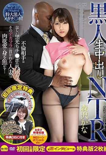 CETD-304 Black Cum NTR Affair Partner Is A Lonely Black Light Chi  Port Of Foreigners … A Married Woman Perforated In The Big Dick Scoring The Body To Love Libido … Bonus Edition 2 Disc Morisawa Kana