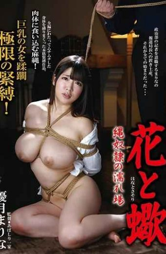 BDA-066 Flower And Scorpion Slave Wetland Masuki Mariko