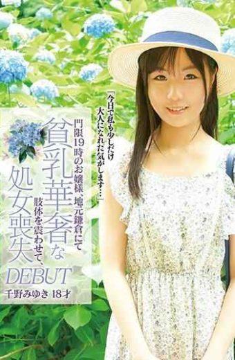 FONE-075 19 O'clock Girl Of The Curfew Shakes A Poor Breasted Limb In The Local Kamakura Virgin Loss DEBUT Miyuki Chino 18 Years Old