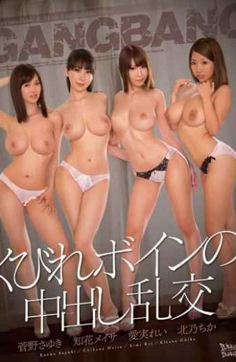ZUKO-040 Manami Rei Or Promiscuity Chibana Meisa Kanno Snow North Meaning That It Will In The Boyne Constriction