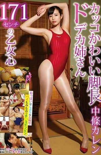 MONE-011 Cute Cute Leg-length Dodeca Sister 171 Centimeters Of Girl Heart Nakano Karen