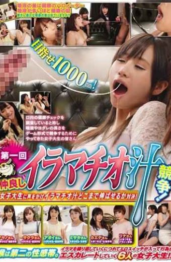 HJMO-413 Aim 1000mm!The First Time Good Friend Deep Throating Juice Competition! Talk To A Female College Student And It Will Be A Showdown Where It Can Be Extended To Deep Soup Juice!