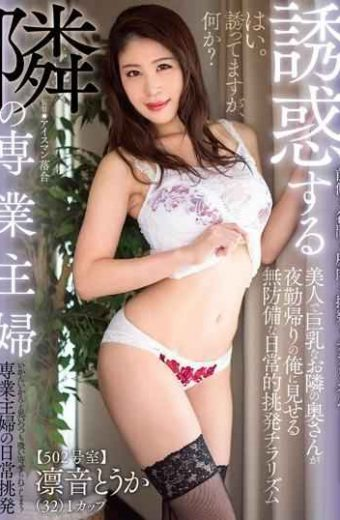 AVSA-095 The Next Full-time Housewife To Seduce Beautiful And Busty Neighbor's Wife Will Show Me In The Night Work Return To Daily Routine Provocation Chillarism Ayane Toka