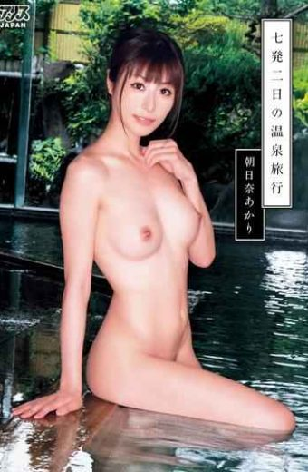 DV-1320 Akari Asahina Hot Spring Trip Of Two Days From Seven