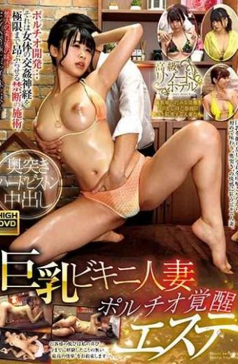 WA-407 Busty Bikini Married Porcio Awakening Este Luxury Resort Hotel
