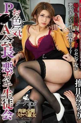 GVG-918 Sex Appeal P  A Chairman And Evil Oyster Student Council Yuri Yurikawa